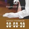 Samovar Samovarova