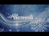 Мисс-снегурочка 2016 (смотреть 720HD)