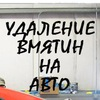 "Удаление вмятин в Минске - ""АвтоХирургия"""