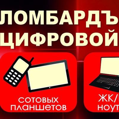 Влад Цифров