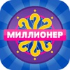 Миллионер - Официальный паблик игры