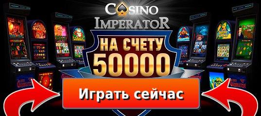 Казино император играть бесплатно без регистрации играть в казино в интернете-лохотрон