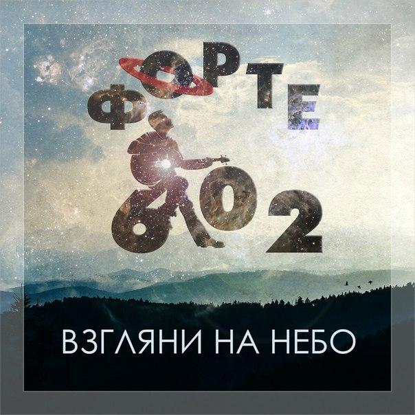 "Концерт ""Форте 602"" @ Рок-бар 777"