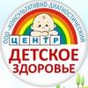 клиника Детское здоровье | г.Барнаул