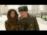 Кремлёвские курсанты 2 сезон 151 серия (СТС 2009)