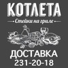 """Стейки и доставка стейков """"КОТЛЕТА""""- Красноярск"""