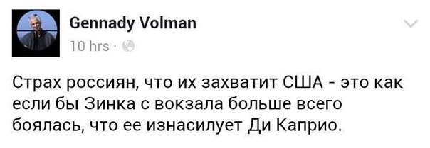 """Михаил Зыгарь: """"Путин, конечно же, считает, что это Америка напала на Россию. И что нашим Перл-Харбором стал украинский Майдан"""" - Цензор.НЕТ 3254"""