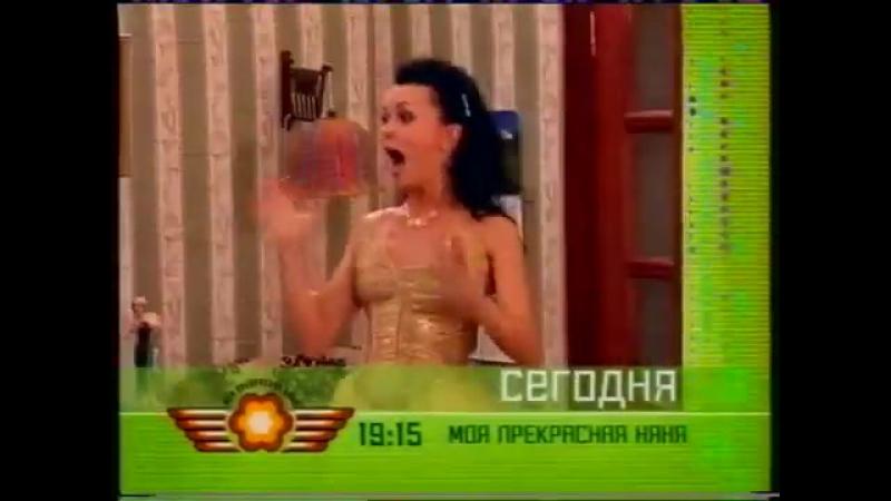Реклама и анонсы (СТС, 26.03.2005).3