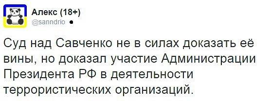 """Адвокат назвал два основных доказательства алиби Савченко: """"Заочный арест Авакова и Коломойского - это хорошо, но недостаточно"""" - Цензор.НЕТ 5025"""