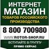 Интернет магазин товаров российского производств
