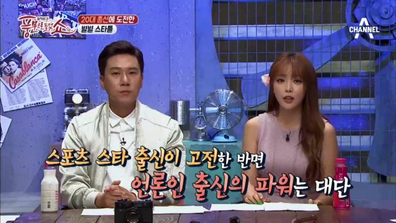 [예능]풍문으로들었쇼_31회