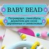 - Аксессуары малышам (BABY BEAD) Новосибирск