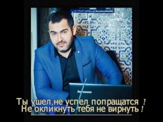Кемран Амиров помним и скорбим ! Погиб в ДТП 28.12.15.