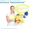 Клининговая компания в Харьков  Днепропетровск..