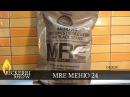 Американский сухой паек \ MRE MENU 24