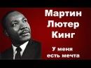 Мартин Лютер Кинг - У меня есть мечта
