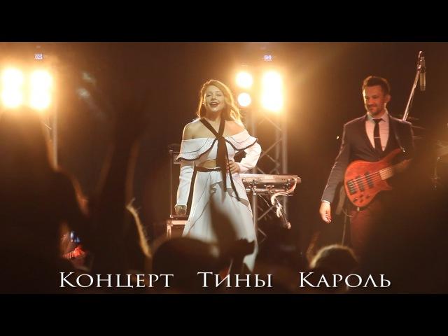 Aquadance - Концерт Тины Кароль 2016 live