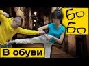 Уличные удары ногами в хапкидо с Дмитрием Ложенским и Вадимом Драчевым как бить ногами в обуви