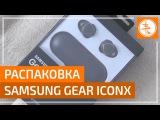 Распаковка Samsung Gear IconX