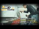 Некачественный страховой ремонт на Оф дилере в СПБ Hyundai Solaris ИЛЬДАР АВТО-ПОДБОР