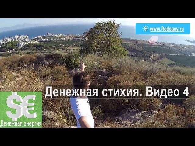 Денежная стихия. Видео 4