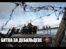 Битва за Дебальцеве • Battle for Debaltseve Episode war in Ukraine