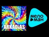 АРКАДИАС - ЛАБИРИНТЫ ЛЮБВИ