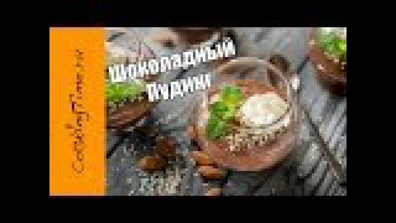 ШОКОЛАДНЫЙ ПУДИНГ - самый простой рецепт вкусного десерта - Chocolate Pudding / шоколадны » Freewka.com - Смотреть онлайн в хорощем качестве