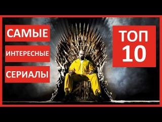 Топ-10: самые интересные зарубежные сериалы
