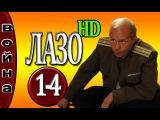 Лазо 1-2-3-4 серия военные сериалы и фильмы о войне
