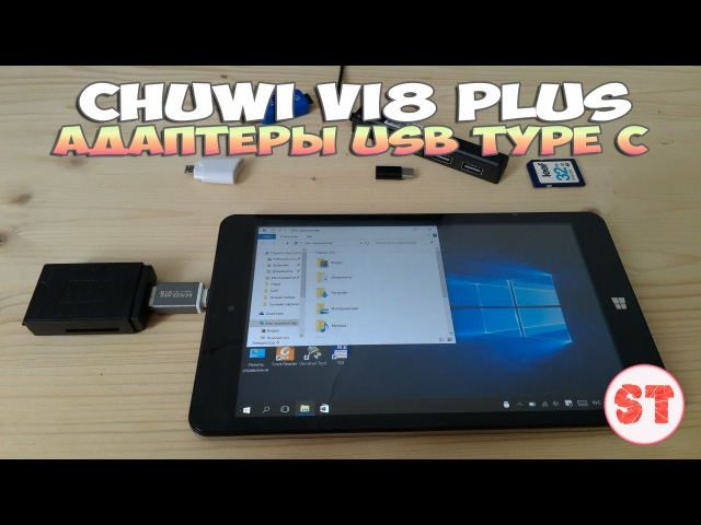 Chuwi Vi8 Plus - адаптеры для USB Type C, пробуем различные переходники. Часть 3