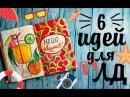 Идеи для личного дневника Оформление разворота Летние арбузы Кристина Санько DRAW WITH ME