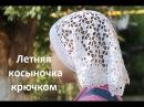 Летняя косыночка крючком для девочки 2 - 3 года объем головы 47 см