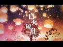 Ito kashitaro - a sea of lanterns