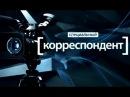 Специальный корреспондент 2016. Жириновский Польша и Украина против России и Путина.