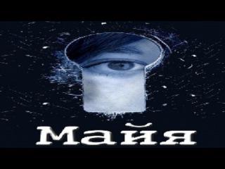 Сериал | Майя - 5 серия | Детектив | 2016