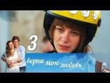 Верни мою любовь. Серия 3 (2014) @ Русские сериалы