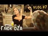 Глюк'oZa Beauty Vlog #7 (укладка на бигуди)