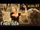ГлюкoZa Beauty Vlog 7 укладка на бигуди