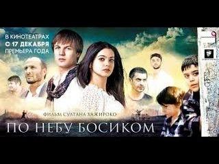 По небу босиком 2015. Мелодрама, комедия. Премьера декабря 2015
