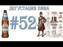 Дегустация пива 52 - Robert Doms Бельгійський! 18