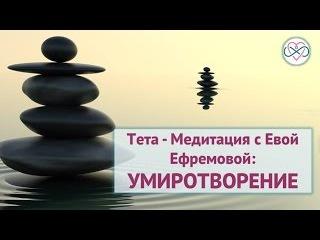 Коллективная тета-медитация на УМИРОТВОРЕНИЕ (личное и мировое)