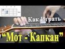 МОТ КАПКАН ПОЛНЫЙ РАЗБОР ПЕСНИ Без Баррэ Как играть На Гитаре Мот Капкан ВидеоУрок