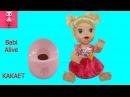 Дочки-Матери с куклой Беби Элайв Полина  кушает яблочное пюре, какает на горшок Игрушки для девочек
