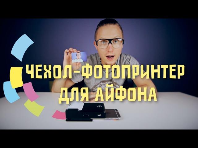 НОВЫЙ АЙФОН ЧЕХОЛ ФОТОПРИНТЕР