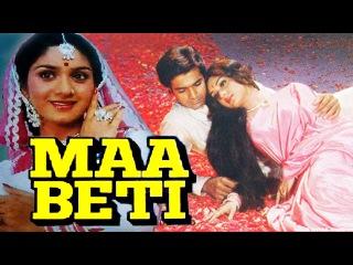 Maa Beti (1986) Full Hindi Movie | Shashi Kapoor, Kader Khan, Pran, Meenakshi Sheshadri
