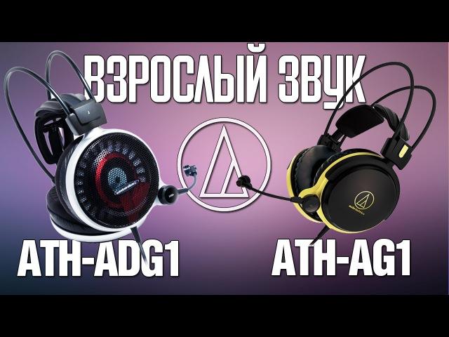 Audio Technica ADG1 AG1 Игровая Гарнитура с мониторным звуком
