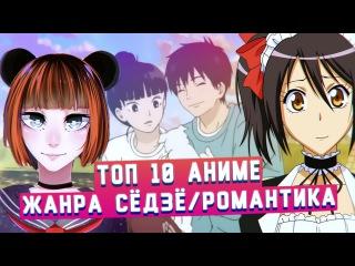 Аниме жанра романтика 2016 года