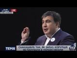 Блестящее выступление Михаила Саакашвили на Антикоррупционном форуме в Киеве 23.12.2015
