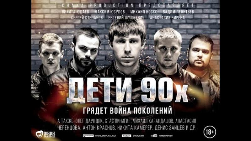 Классный Боевик Дети 90-х в стиле 90-х Новые Русские фильмы криминал боевик новинки 2015 2016
